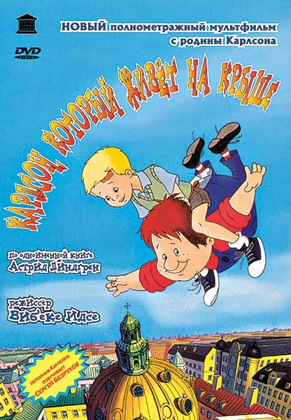 Карлсон который живет на крыше картинки мультфильм 19