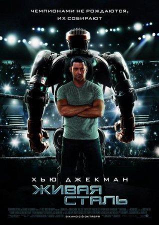 Скачать фильм Живая сталь (2011)