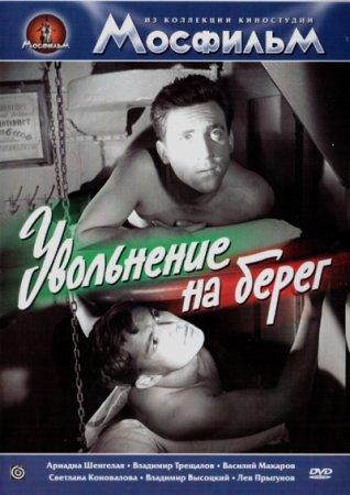 Скачать фильм Увольнение на берег (1962)