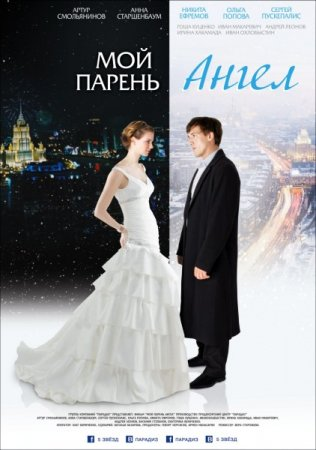 Скачать фильм Мой парень - ангел (2012)