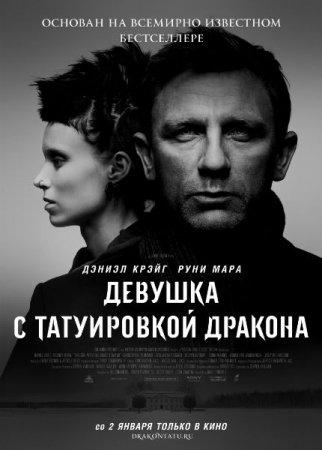 Скачать фильм Девушка с татуировкой дракона (2011)