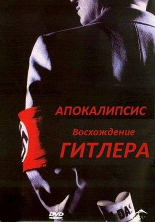 Скачать с letitbit  Апокалипсис: Восхождение Гитлера (2012)