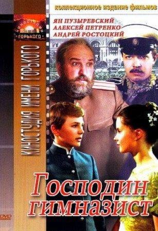 Скачать фильм Господин гимназист (1985)