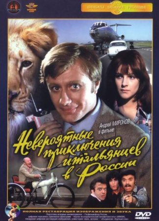 Скачать фильм Невероятные приключения итальянцев в России [1973] DVDRip