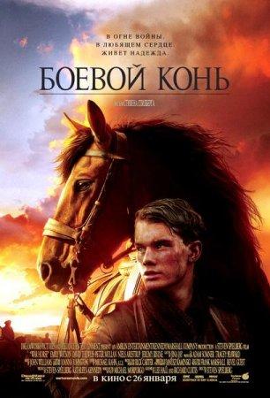 Скачать фильм Боевой конь (2011)
