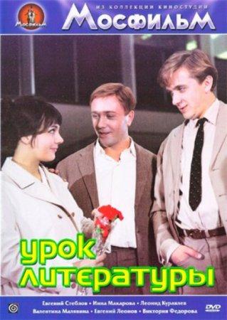 Скачать фильм Урок литературы (1968)