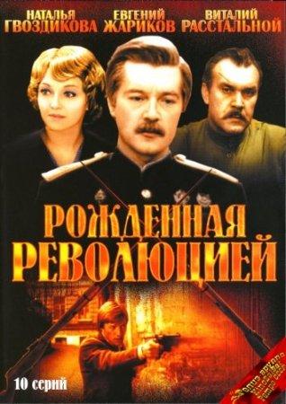 Скачать фильм Рождённая революцией [1977]