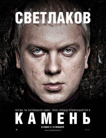 Скачать фильм Камень (2012)