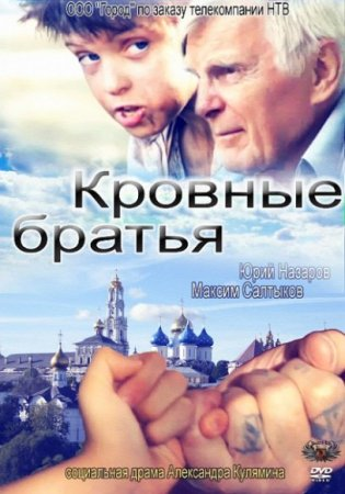 Скачать фильм Кровные братья (2010)