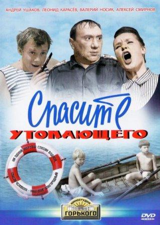 Скачать фильм Спасите утопающего (1967)