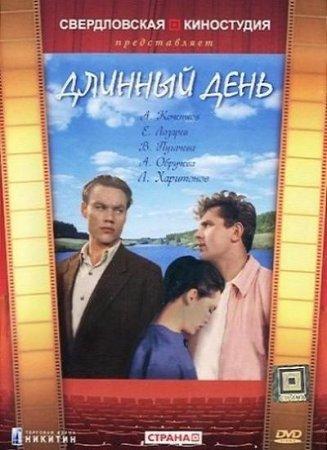 Скачать фильм Длинный день (1961)