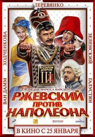 Скачать с letitbit Ржевский против Наполеона [2012]