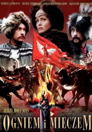 Скачать фильм Огнем и мечом [1999] BDRip
