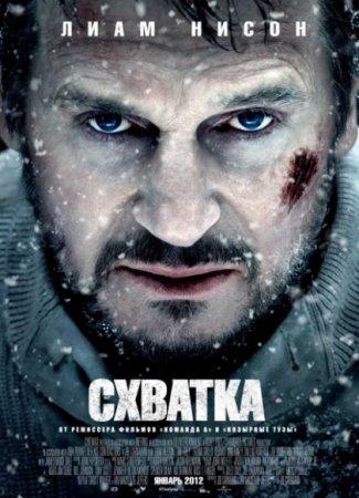 Скачать фильм Схватка (2012)