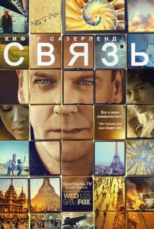 Скачать с letitbit Связь (1 Сезон/2012/WEBDLRip)