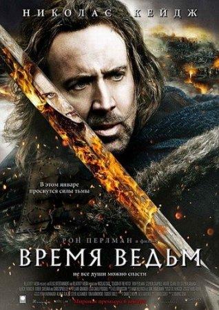 Скачать фильм Время ведьм [2010]