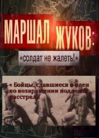 Скачать с letitbit Жуков «Солдат не жалеть!» [2011] SATRip