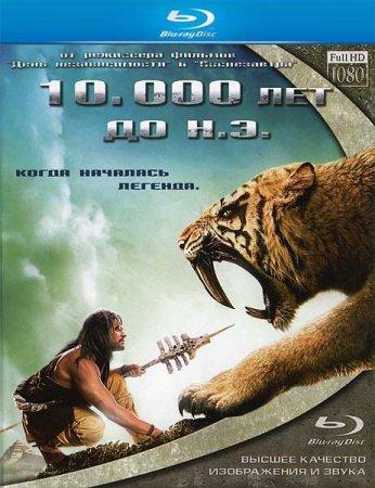Скачать с letitbit 10000 лет до нашей эры (2008)