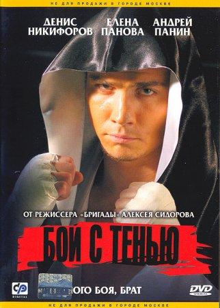 Скачать Бой с тенью (Расширенная версия) [2005]