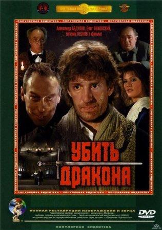 Скачать фильм Убить дракона (1988)