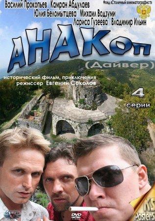 Скачать с letitbit Анакоп (Дайвер) / Восхождение на Афон [2011] SATRip