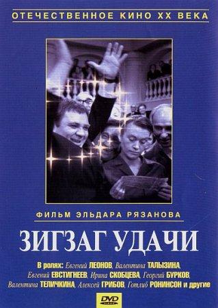 Скачать фильм Зигзаг удачи (1968)