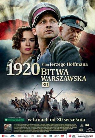 Скачать фильм Варшавская битва 1920 года [2011]