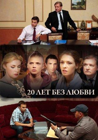 Скачать с letitbit  20 лет без любви (2012) SATRip