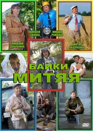 Скачать Байки Митяя (2012)