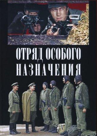 Скачать фильм Отряд особого назначения (1978)