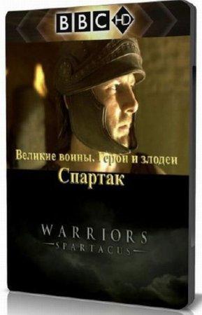 Скачать с letitbit Великие воины. Спартак (2008) HDTVRip