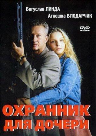 Скачать фильм Охранник для дочери [1997]