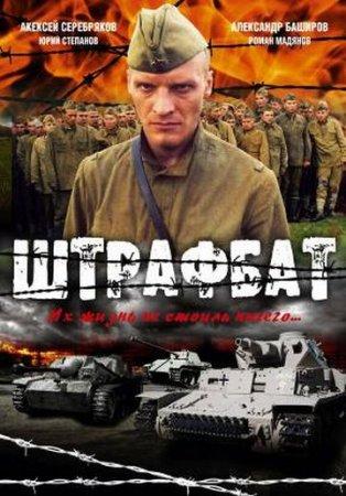 Скачать Штрафбат (11 серий из 11) [2004]