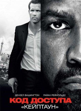 Скачать фильм Код доступа «Кейптаун» (2012)