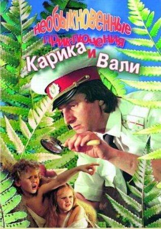 Скачать фильм Приключения Карика и Вали (1987)
