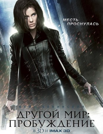 Скачать фильм Другой мир: Пробуждение (2012)
