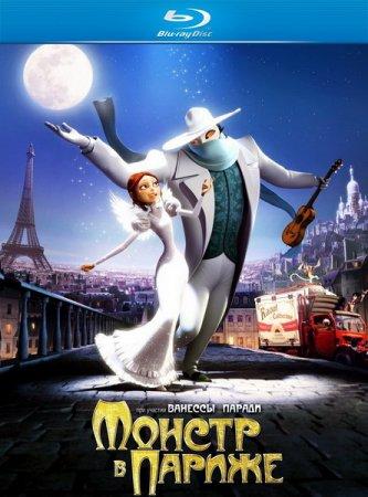Скачать мультфильм Монстр в Париже (2011)