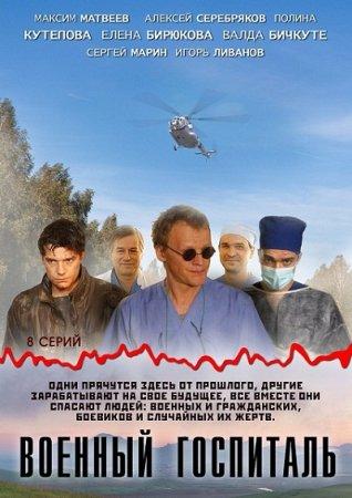 Скачать с letitbit Военный госпиталь [2012] SATRip