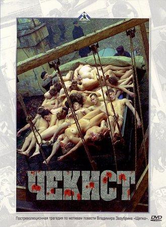 Скачать с letitbit Чекист [1992] DVDRip