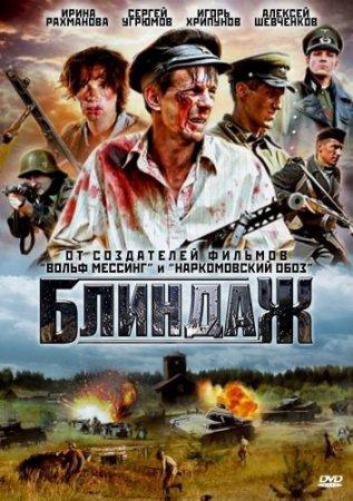 Скачать Блиндаж [2011] DVDRip