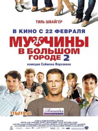 Скачать с letitbit Мужчины в большом городе 2 (2011)