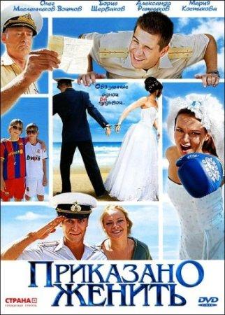 Скачать фильм Приказано женить (2012)