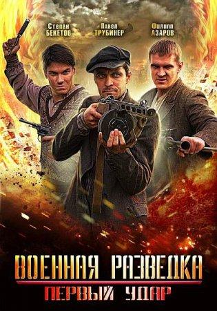 Скачать Военная разведка - 2 (2012)