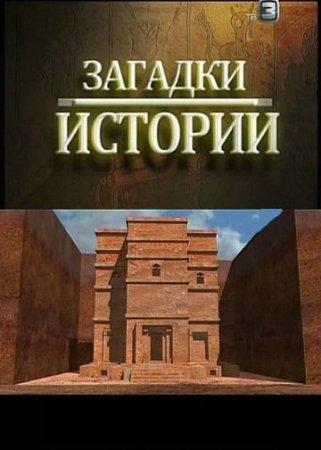 Скачать Загадки истории. 3-й сезон [2012] SATRip