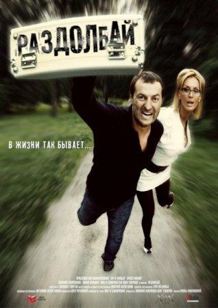 Скачать с letitbit Раздолбай (2011)