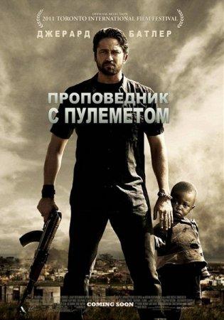 Скачать фильм Проповедник с пулеметом (2011)