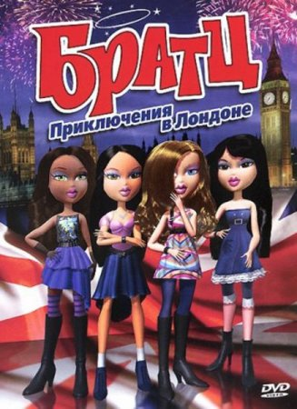 Скачать мультфильм Братц: Приключения В Лондоне (2011)
