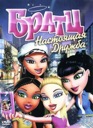 Скачать мультфильм Братц: Настоящая Дружба (2011)