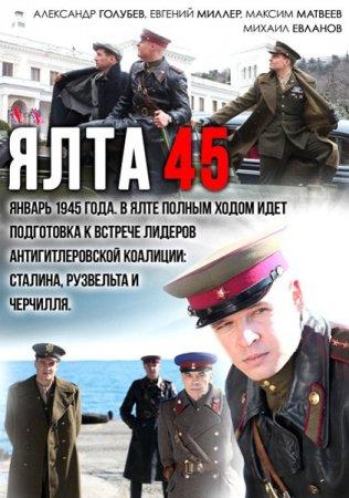 Скачать Ялта-45 [2012] DVDRip
