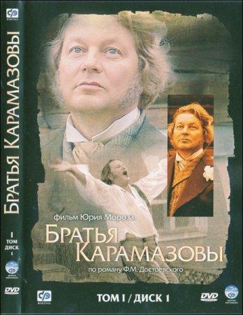 Скачать с letitbit   Братья Карамазовы (2009)